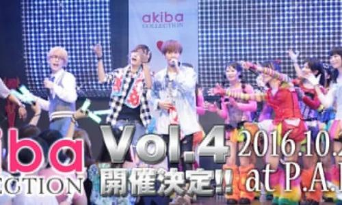 【イベントレポート】akiba COLLECTION vol.4